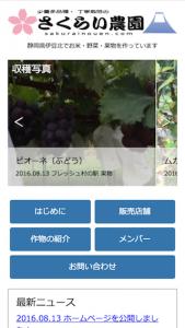 sakurainouen_sp